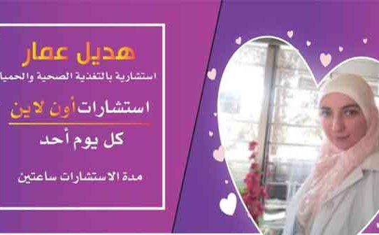 أخصائية التغذية الصحية هديل عمار Nutritionist Hadil Amar    دمشق