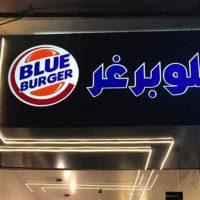بلوبرغر Blue Burger  النبك ريف دمشق