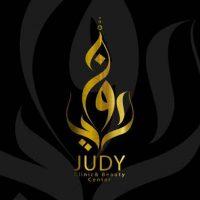 JUDY Clinic&Beauty Center   دمشق