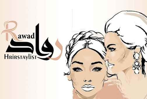 Salon Rawad   دمشق