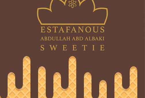 حلويات Sweetie  السويداء