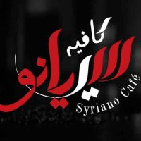 Syriano Cafe  حلب