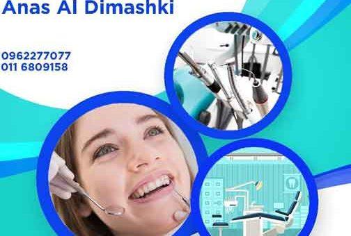 Dr.anas aldimashki  جديدة عرطوز  ريف دمشق