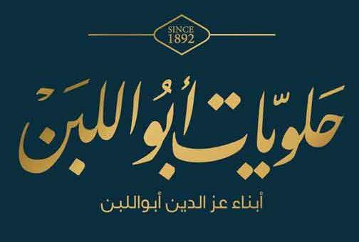 حلويات أبو اللبن Aboullaban Sweets حمص