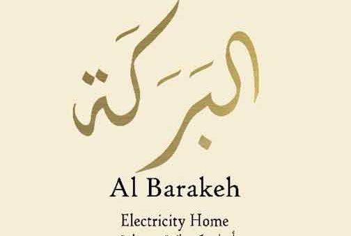البركة Al Barakeh للأدوات المنزلية والكهربائية  دمشق