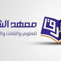 مركز الشرق للعلوم والكمبيوتر واللغات   دمشق
