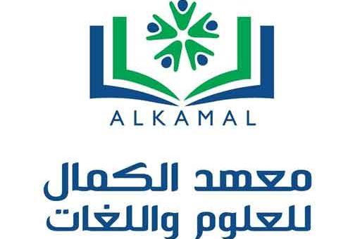 معهد الكمال للعلوم واللغات   حمص