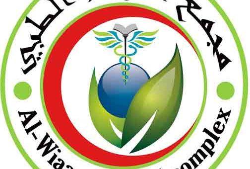Alwiaam Medical Complex مجمع الوئام الطبي    السويداء