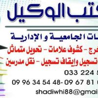 مكتب الوكيل للخدمات الجامعية والإدارية   حماه