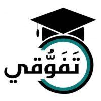 معهد تَفوُّقي   دمشق