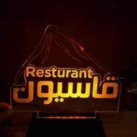 مطعم وتراس قاسيون kaseon Restaurant   حماه