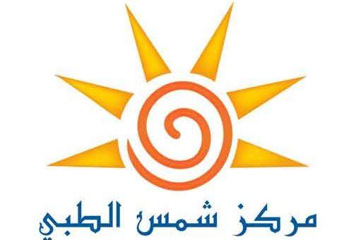 مركز شمس الطبي   دمشق