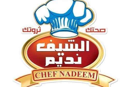 Chef-nadeem الشيف نديم   دمشق