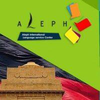 Aleph Language Services Center  اللاذقية