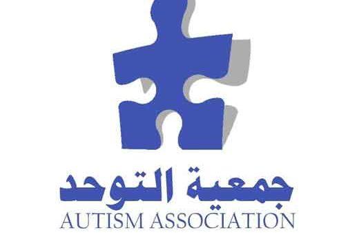 Autism Association   اللاذقية