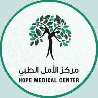 Hope Medical Center  السويداء