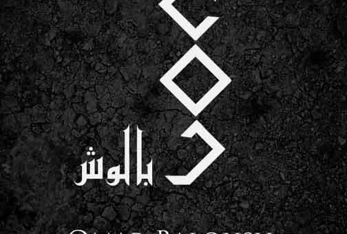 Omar Baloush   عُمر بالوش  اللاذقية