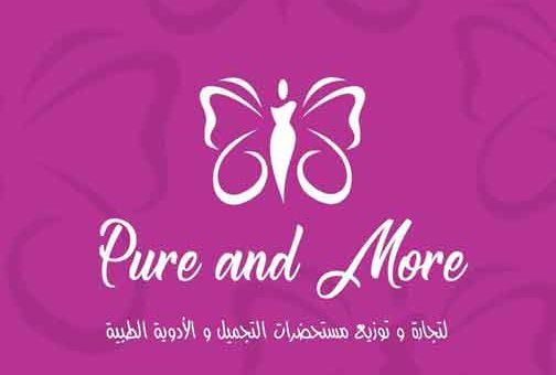 Pure & more  دمشق