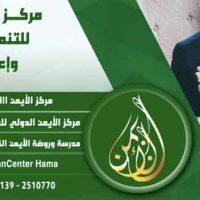 مركز الأيمن الدولي للعلوم السياحية  حماه