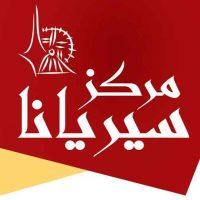 مركز سيريانا للعلوم السياحية  حماه