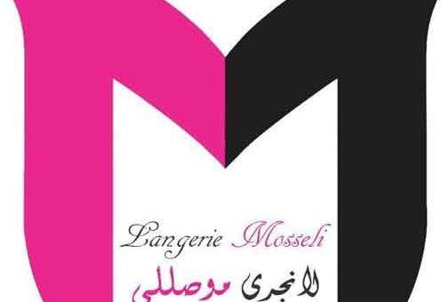 موصللي لتجهيز العرائس  حلب