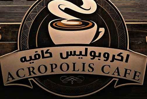 ACROPOLIS coffee shop   حلب