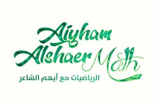 Aiyham Alshaer Math