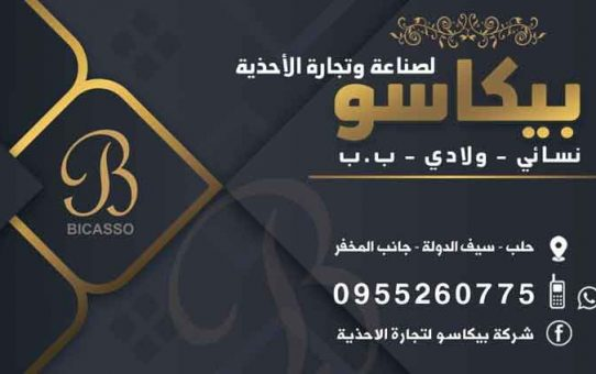 شركة بيكاسو لتجارة الاحذية رجالي نسائي ولادي حلب