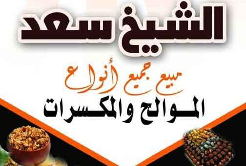 محمصة وضيافة الشيخ سعد طرطوس