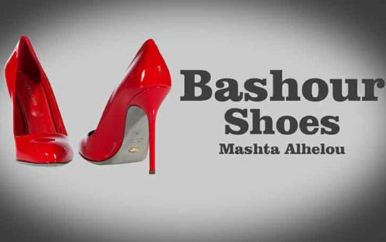 Bashour Shoes  مشتى الحلو طرطوس