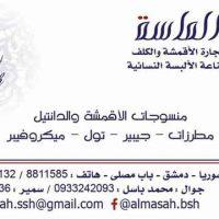 الماسة لتجارة الاقمشة والكلف وصناعة الألبسة  دمشق