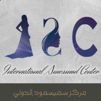 مركز سميسم لتصميم الأزياء  دمشق
