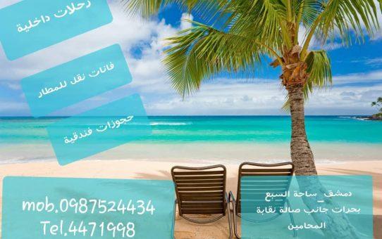 مكتب لارسا للسياحة والسفر دمشق