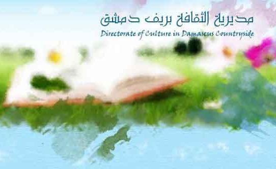 مديرية الثقافة بريف دمشق