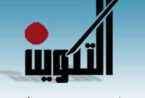 دار التكوين Dar Attakwin  دمشق