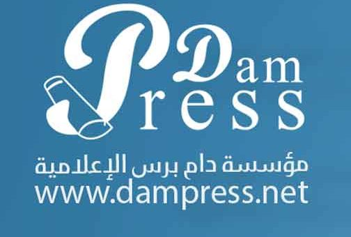 دام برس  دمشق