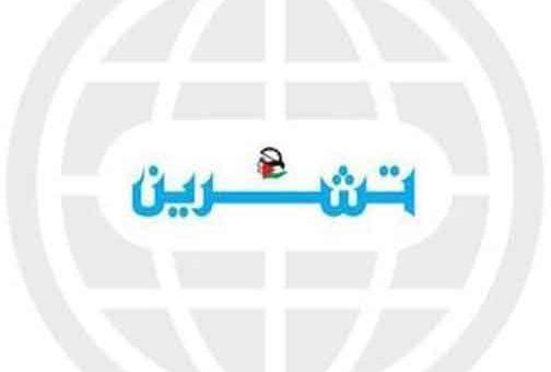صحيفة تشرين   دمشق
