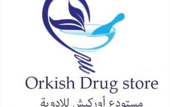 مستودع اوركيش للأدوية  القامشلي