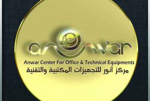 مركز أنور للتجهيزات المكتبية والتقنية - Anwar Center  حمص