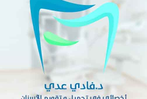 Nice Smile Dental Clinic   دمشق