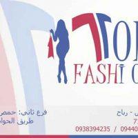 Toni fashion  رباح - المزينة وادي النصارى  حمص