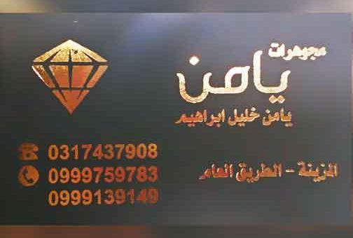 Yamin Jewellery مجوهرات يامن  المزينة وادي النصارى جمص